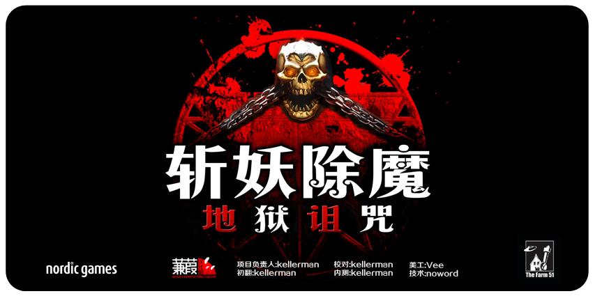 斩妖除魔:地狱诅咒破解版下载