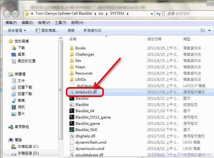 Скачать файл bink2w32 dll