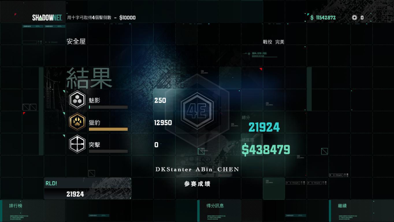 DK.1 SC6 完美难度 猎豹模式 第一关 安全屋(最佳).jpg