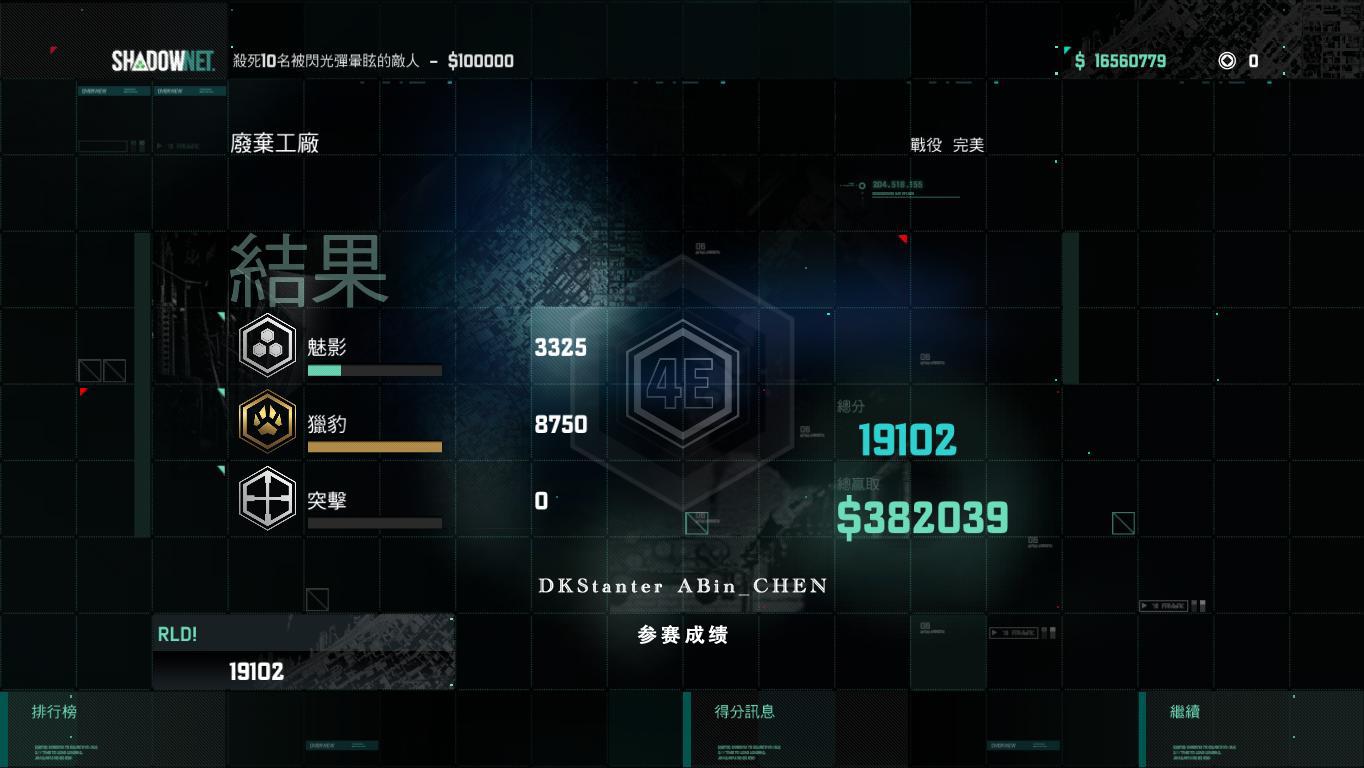 DK.5 SC6 完美难度 猎豹模式 第五关 废弃工厂(最佳).jpg