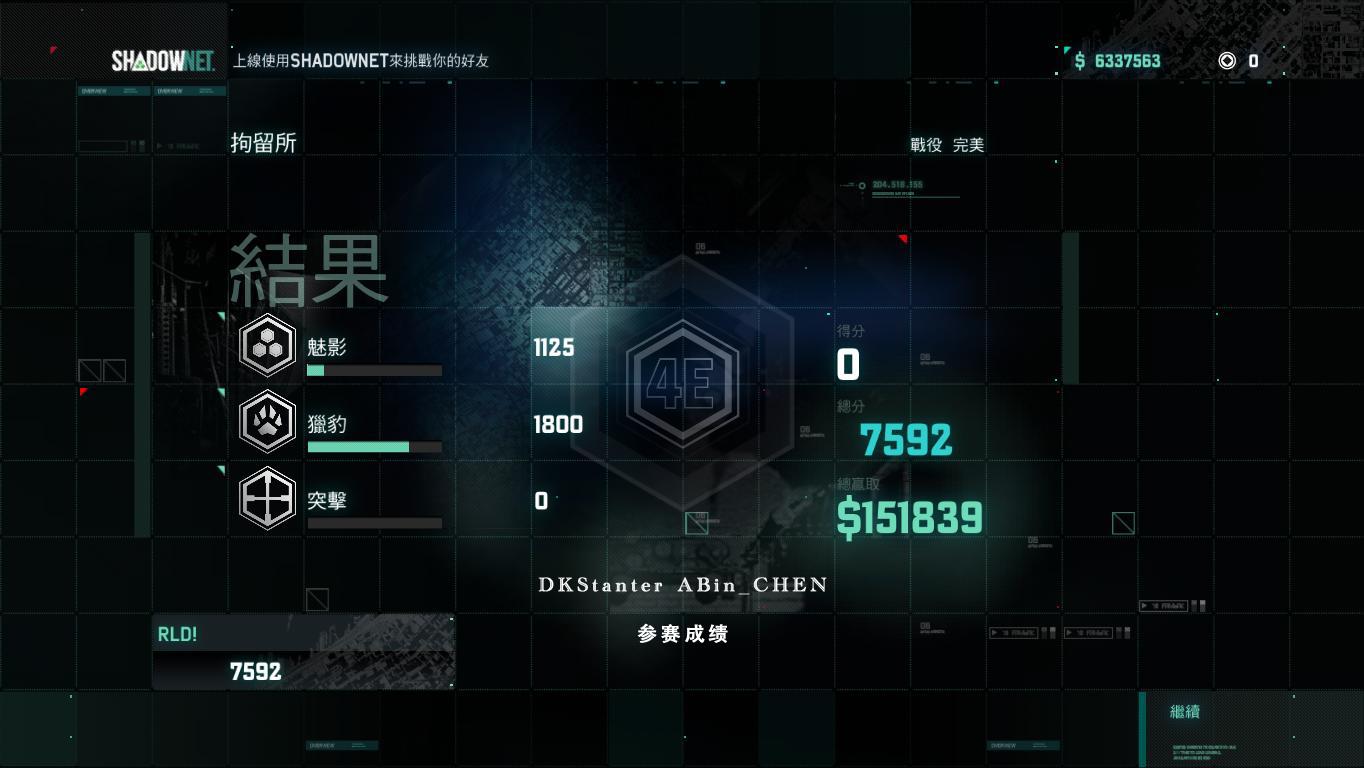 DK.8 SC6 完美难度 猎豹模式 第八关 拘留所(最佳).jpg