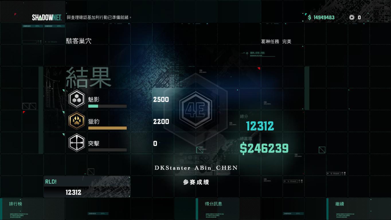 DK.15 SC6 4E任务 骇客巢穴(最佳).jpg