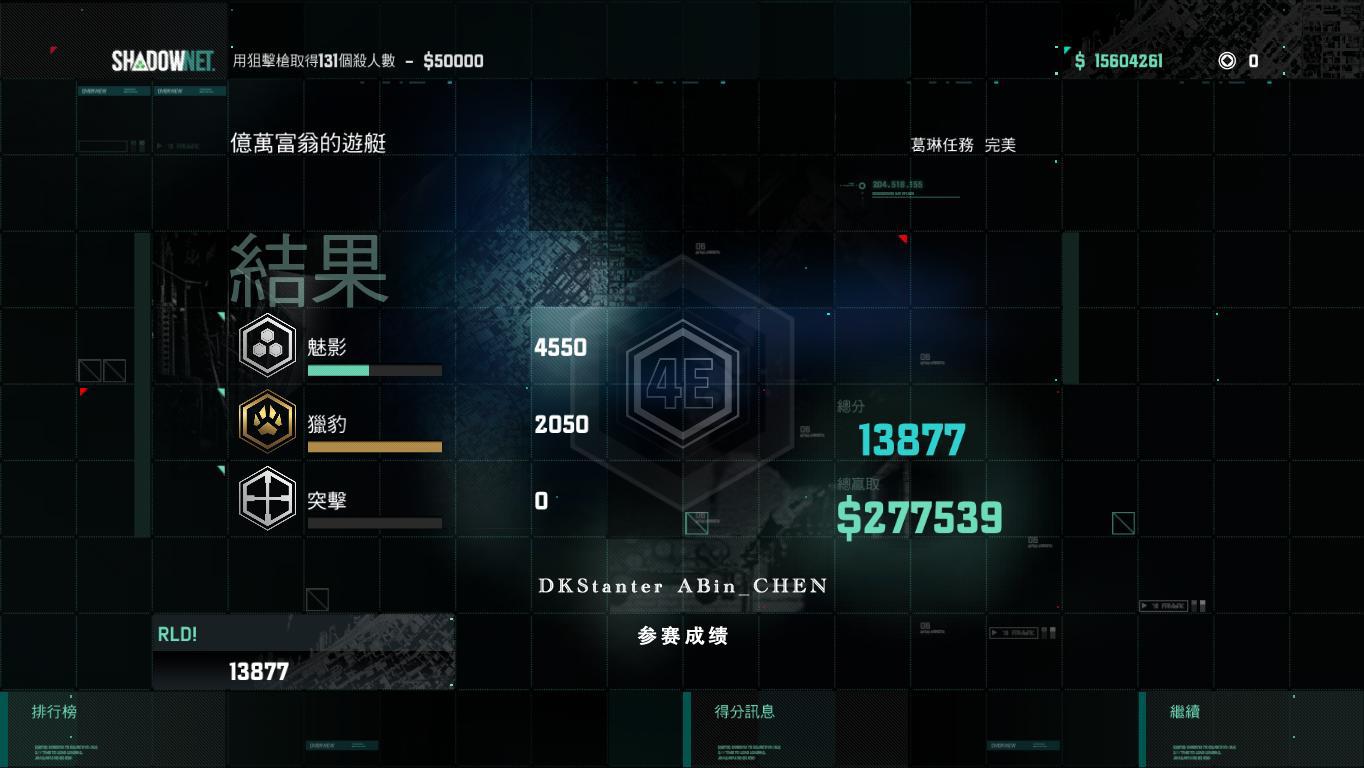 DK.19 SC6 4E任务 亿万富翁的游艇(最佳).jpg