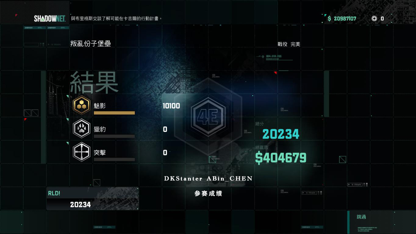2.SC6 完美难度 魅影模式 第二关 叛乱分子堡垒(最佳).jpg