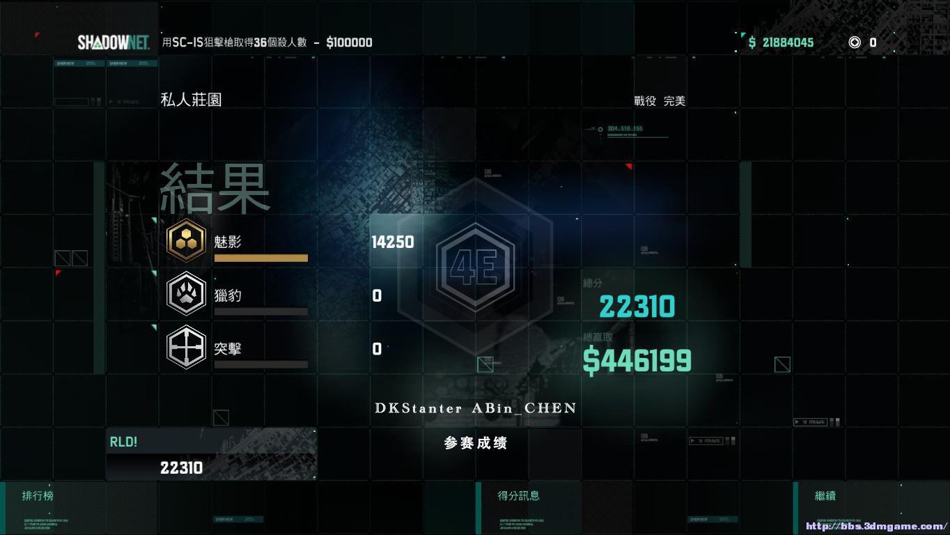 4.SC6 完美难度 魅影模式 第四关 私人庄园.jpg