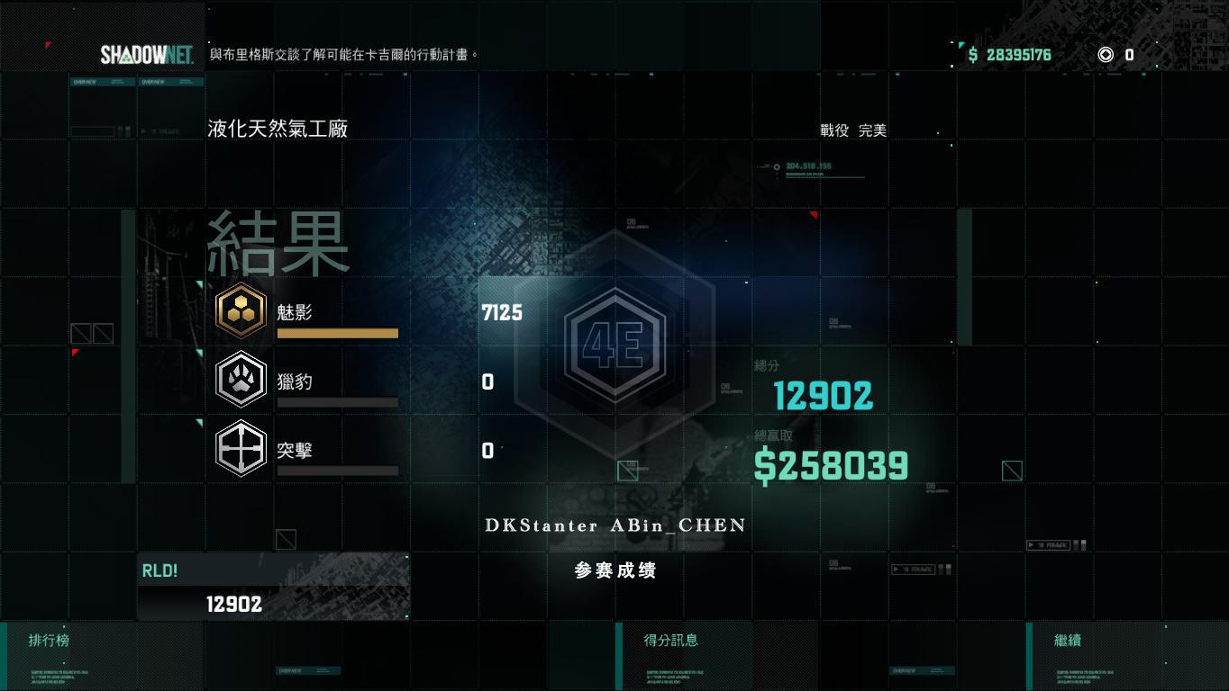 10.SC6 完美难度 魅影模式 第十关 液化天然气工厂(最佳).jpg