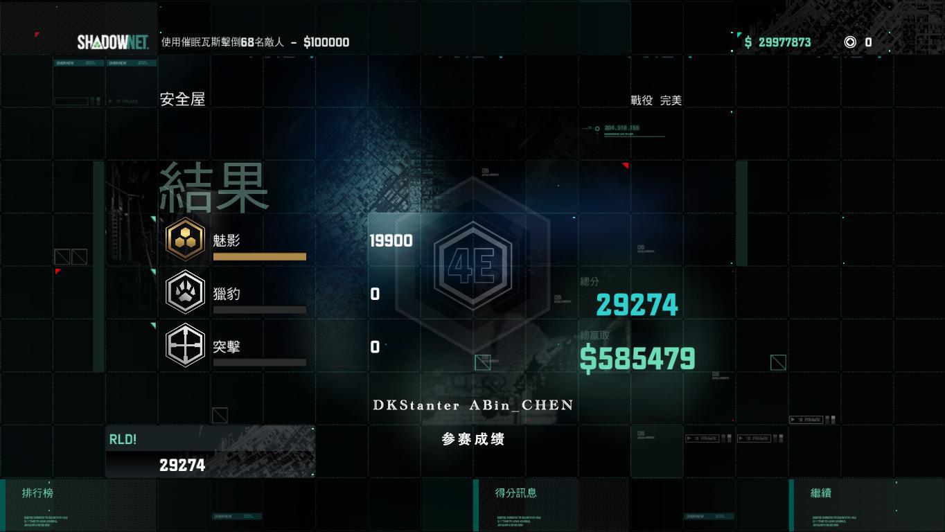 1.SC6 完美难度 魅影模式 第一关 安全屋(最佳).jpg