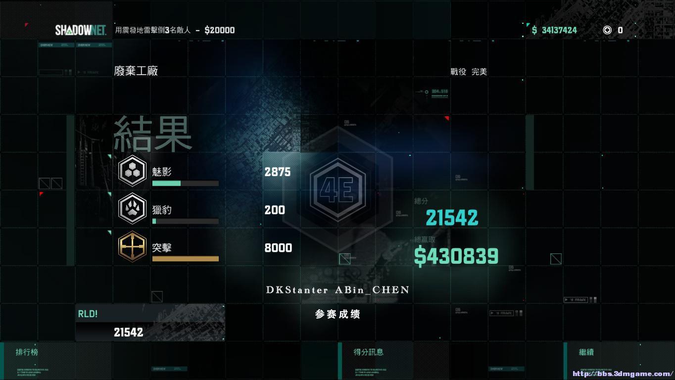 5.SC6 完美难度 突击模式 第五关 废弃工厂(最佳).jpg