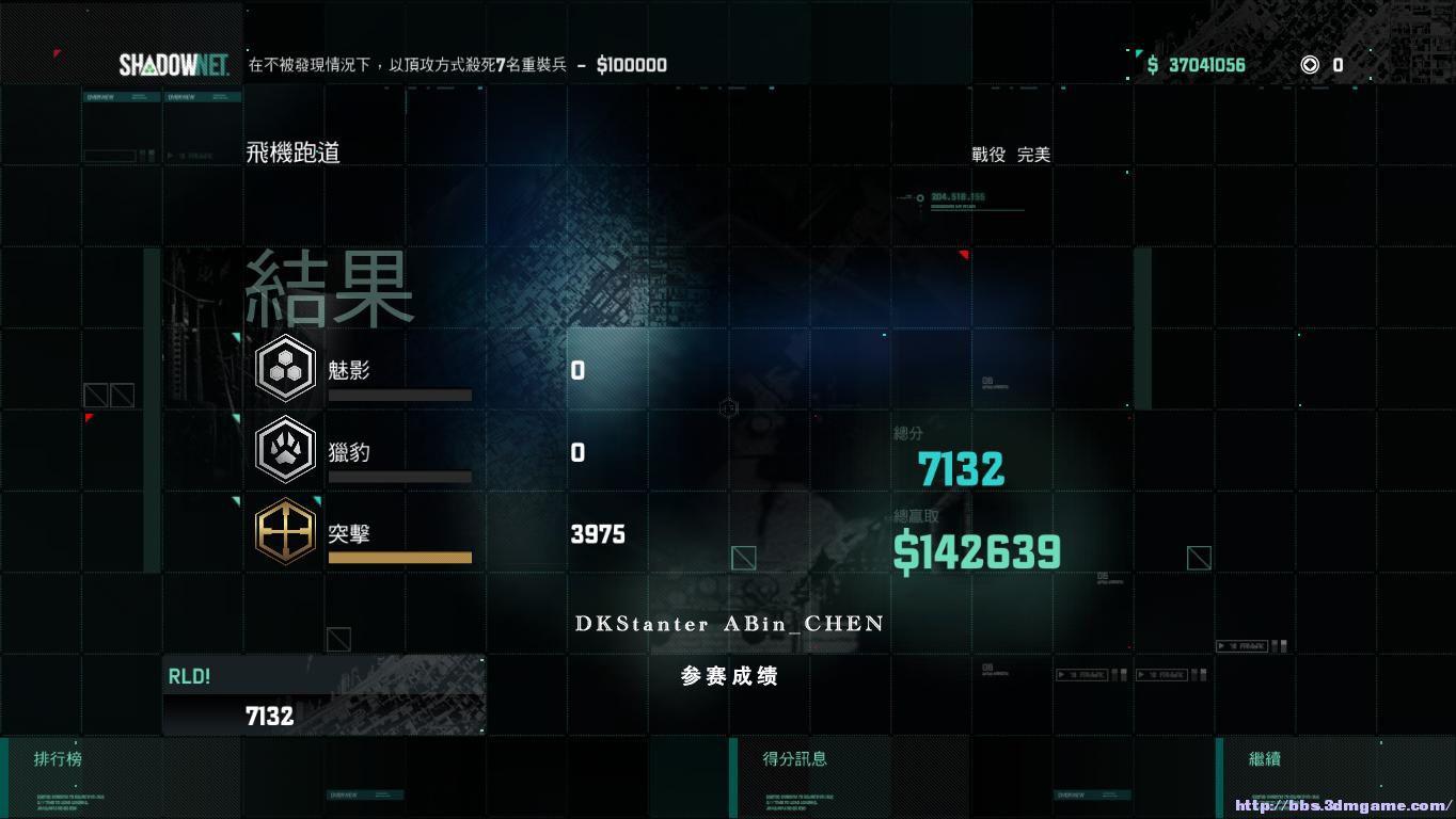 9.SC6 完美难度 突击模式 第九关 飞机跑道(最佳).jpg