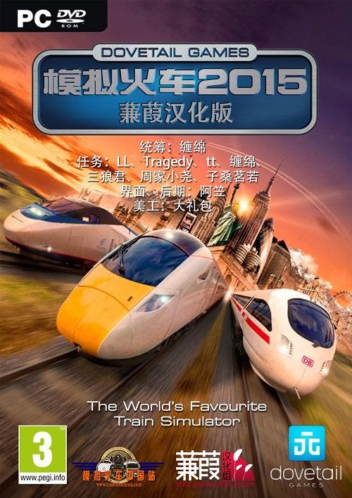模拟火车2015.jpg