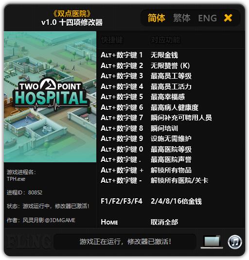 《双点医院》v1.0 十四项修改器[3DM]