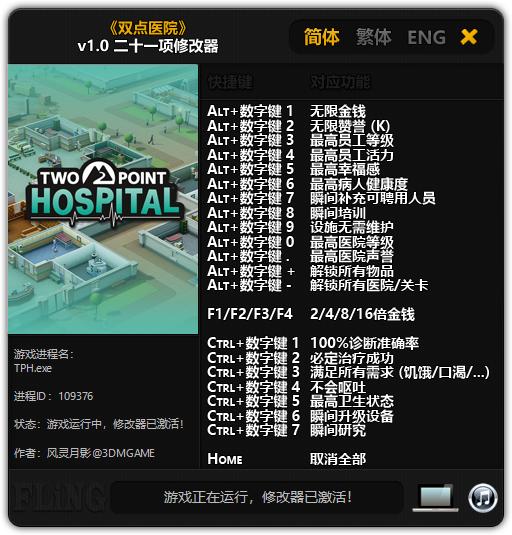 《双点医院》v1.0 二十一项修改器[3DM]