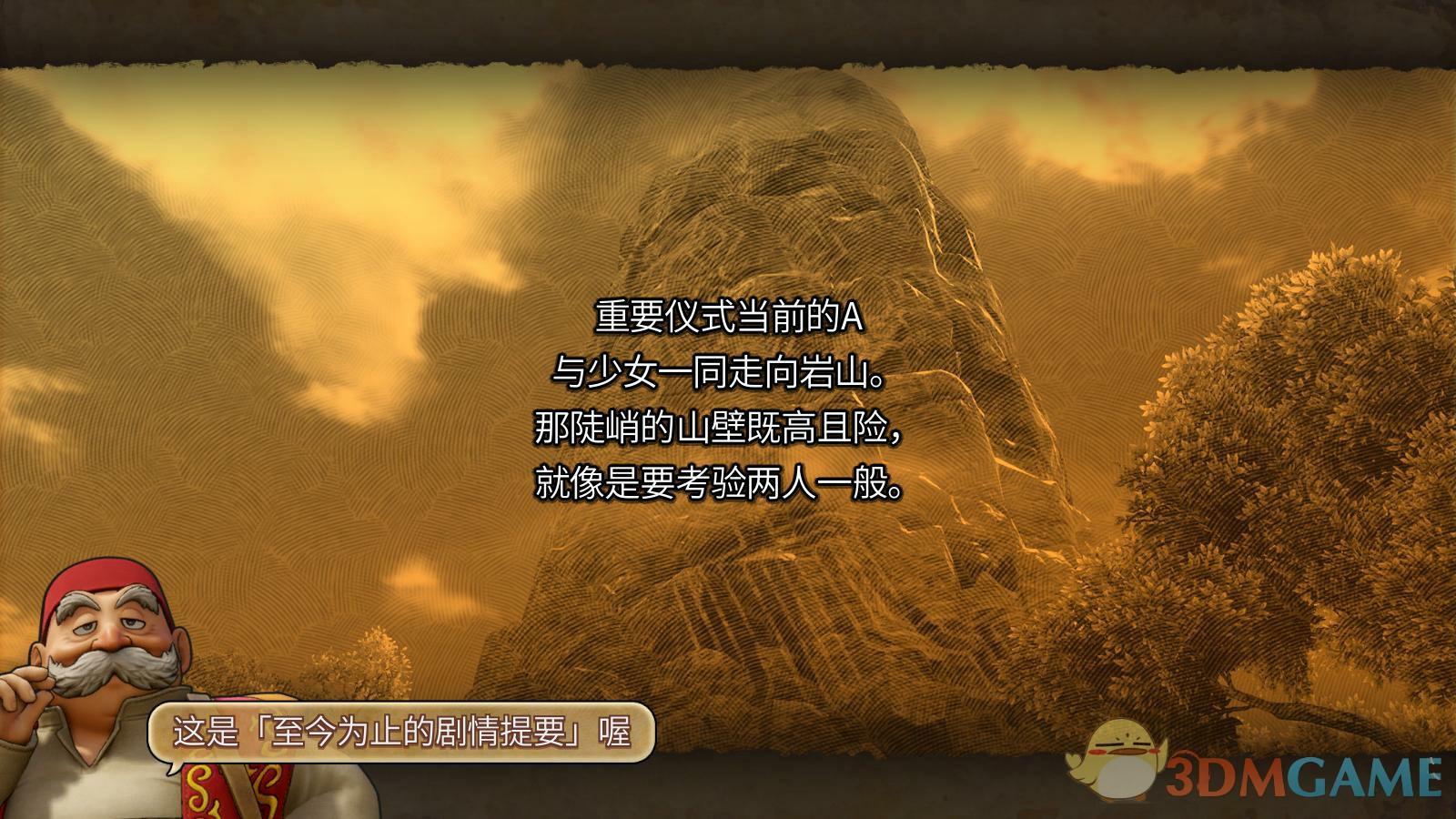 《勇者斗恶龙11:追寻逝去的时光》 3DM汉化组汉化补丁v3.5