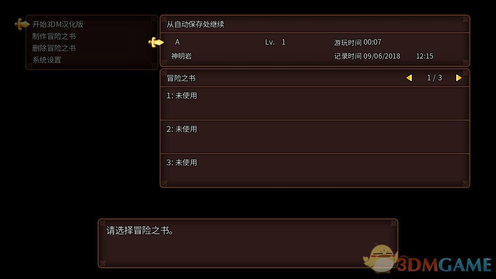 《勇者斗恶龙11:追寻逝去的时光》 3DM汉化组汉化补丁v3.0