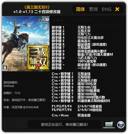 《真三国无双8》v1.0-v1.13 二十四项修改器[3DM]