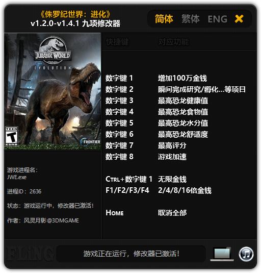 《侏罗纪世界:进化》v1.2.0-v1.4.1 九项修改器[3DM]