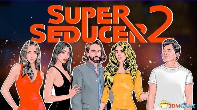 《超级情圣2》 最佳选项完美结局攻略 图文全关卡