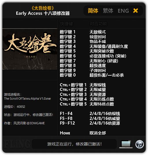 《太吾绘卷》Early Access 十八项修改器[3DM]