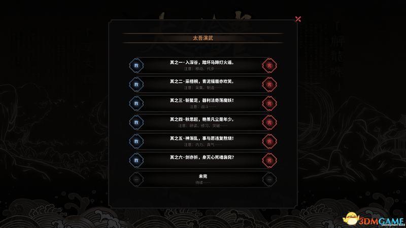 《太吾绘卷》 图文攻略 上手攻略 体系玩法指引