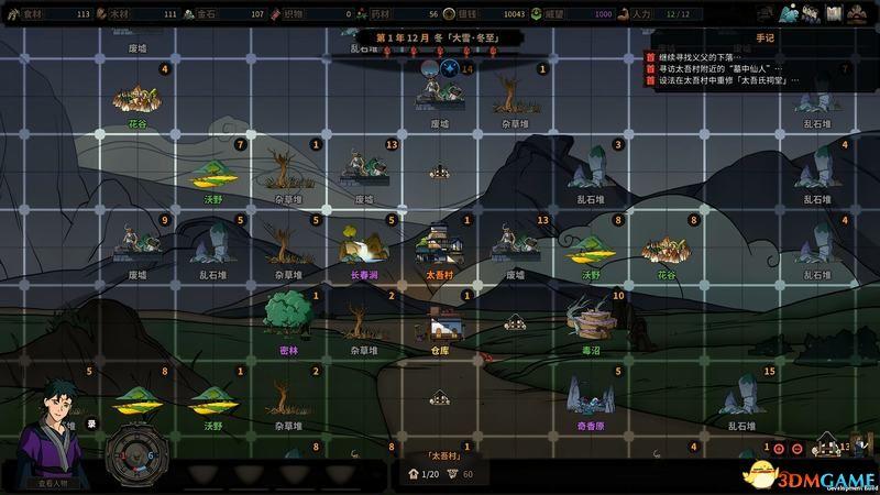 《太吾绘卷》 图文攻略 上手指南+系统玩法指引