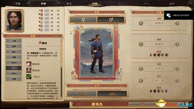 《开拓者:拥王者》 图文上手指南 职业玩法解析