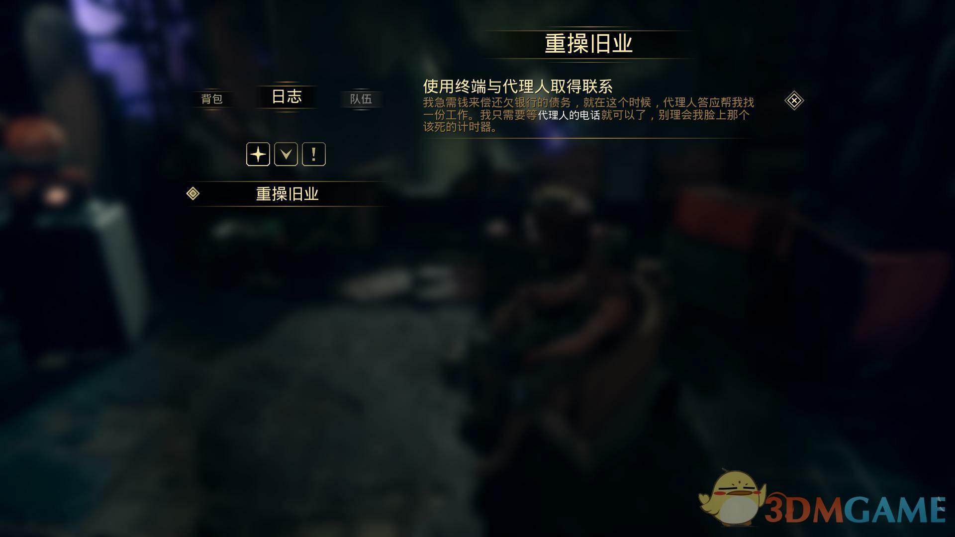 《失眠:方舟》 3DM汉化组汉化补丁v1.0