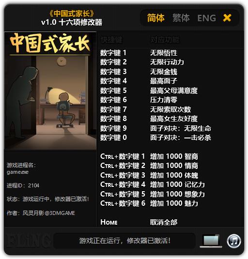 《中国式家长》v1.0 十六项修改器[3DM]