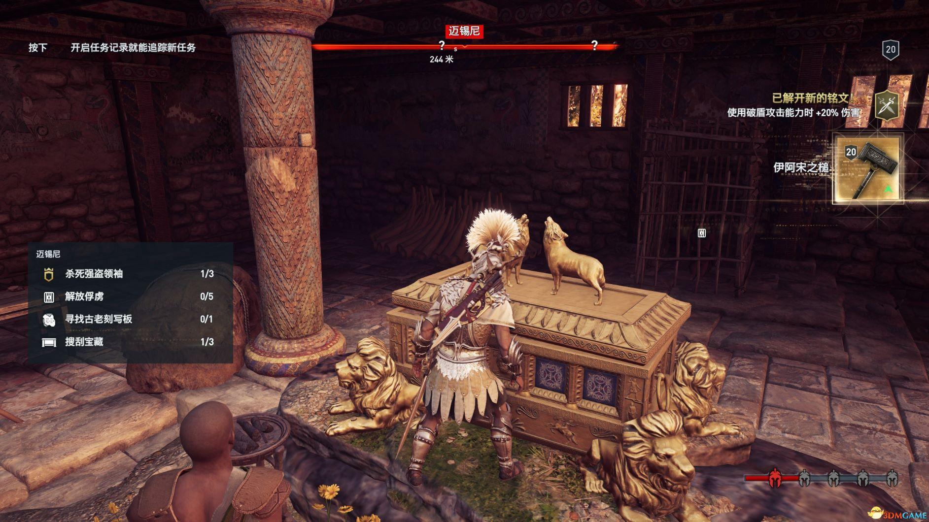 《刺客信条:奥德赛》全氪金宝箱所在位置一览