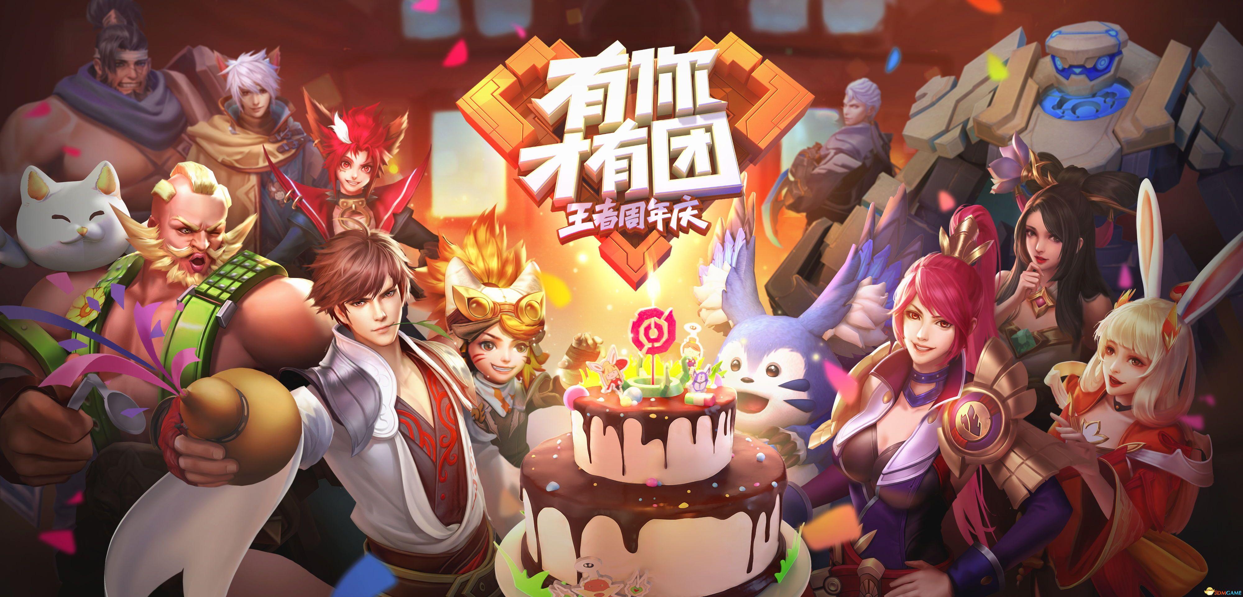 王者荣耀-三周年庆KV-精修版(1)_看图王.jpg