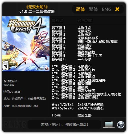 《无双大蛇3》v1.0 二十二项修改器[3DM]