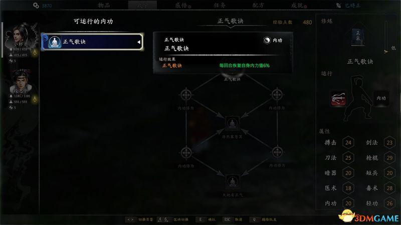 《河洛群侠传》 图文上手指南 武学感悟玩法技巧解析