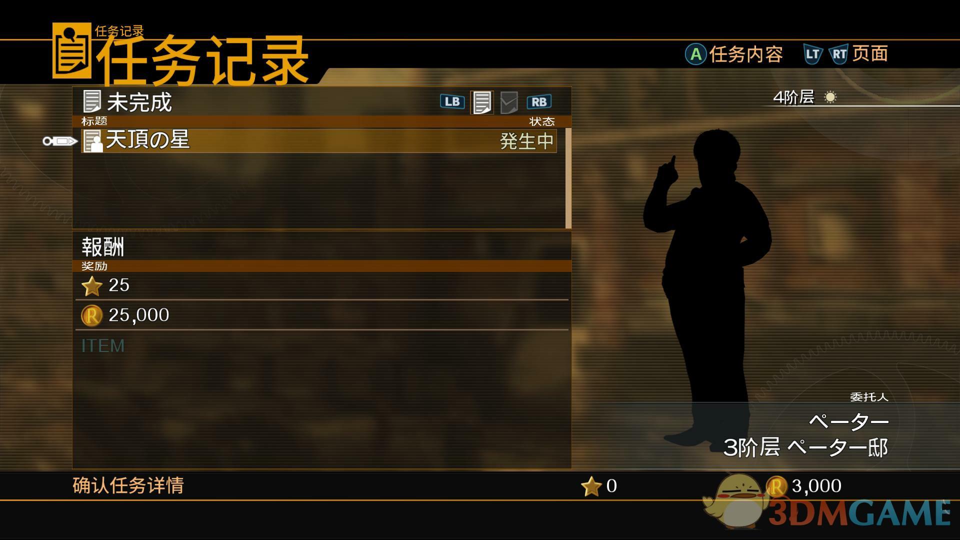 《永恒终焉:4K/HD版》 3DM汉化组汉化补丁v1.0