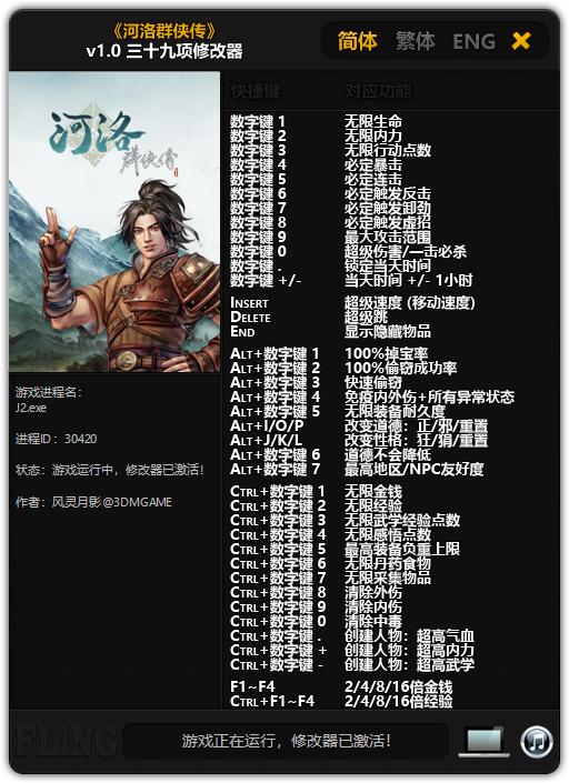 《河洛群侠传》v1.0 三十九项修改器[3DM]