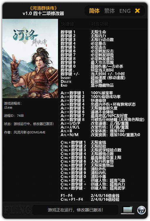 《河洛群侠传》v1.0 四十二项修改器[3DM]