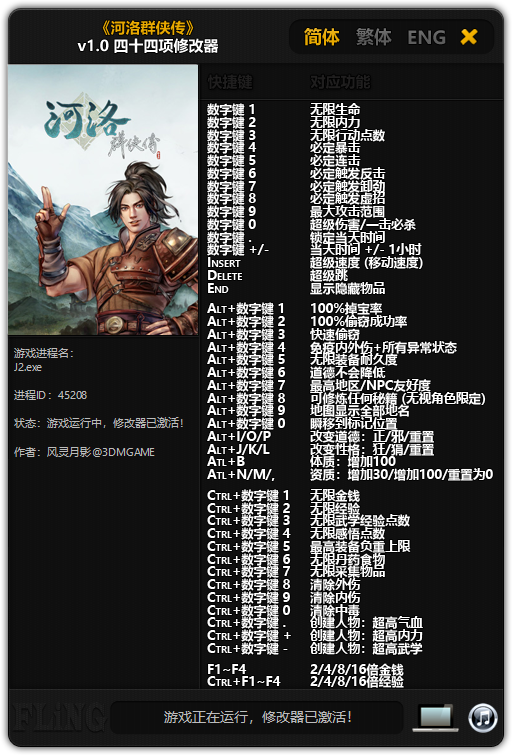 《河洛群侠传》v1.0 四十四项修改器[3DM]