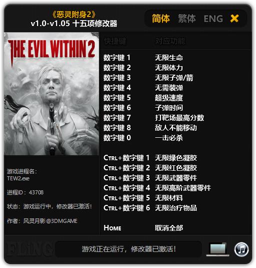 《恶灵附身2》v1.0-v1.05 十五项修改器[3DM]