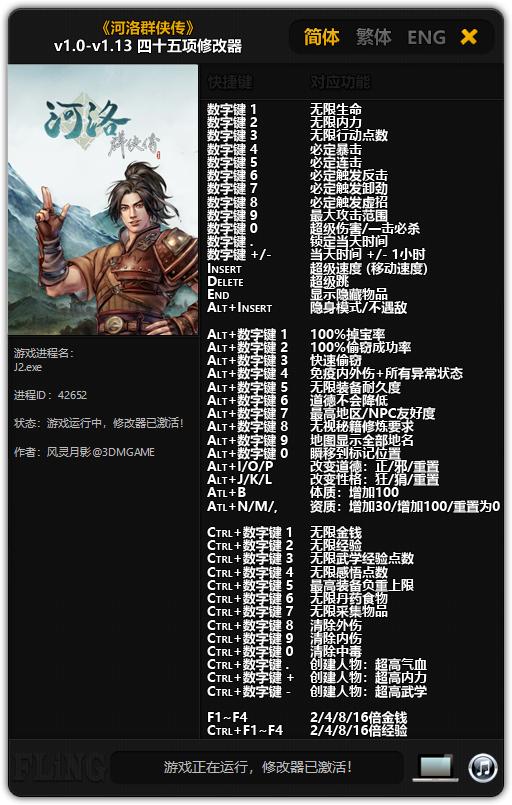 《河洛群侠传》v1.0-v1.13 四十五项修改器[3DM][更新]