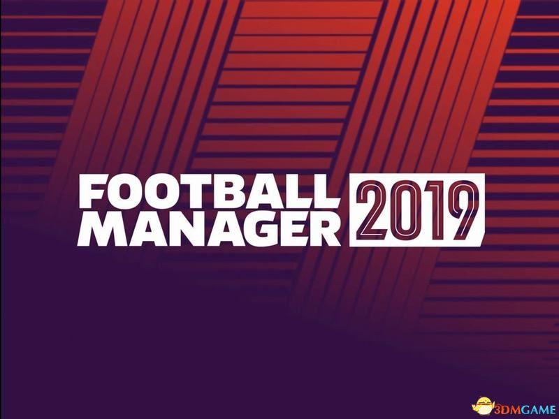《足球经理2019》  图文上手指南  新特性及入门玩法技巧