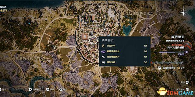 《刺客信条:奥德赛》全谜题陶片位置 全收集解密图文攻略