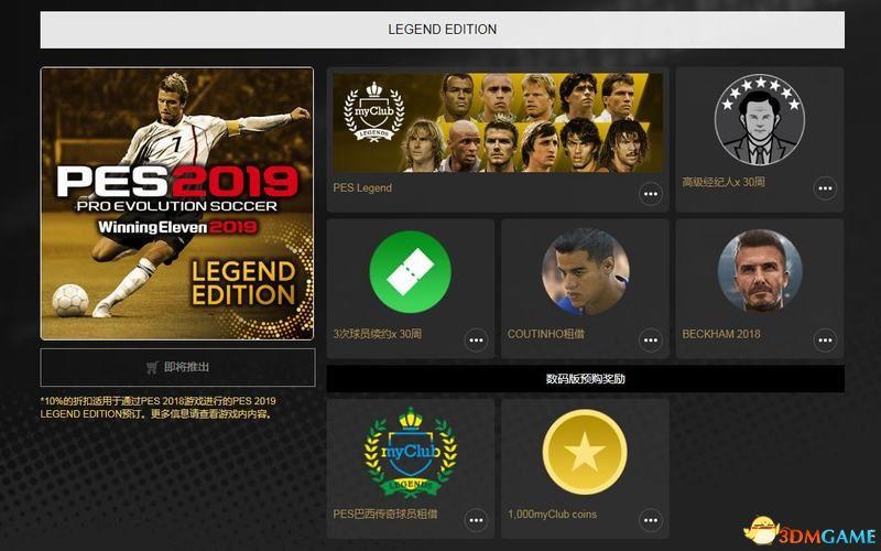 《实况足球2019》新增内容详解+系统及操作+生涯模式+联赛指南