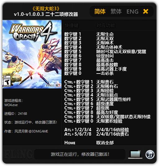 《无双大蛇3》v1.0-v1.0.0.3 二十二项修改器[3DM]