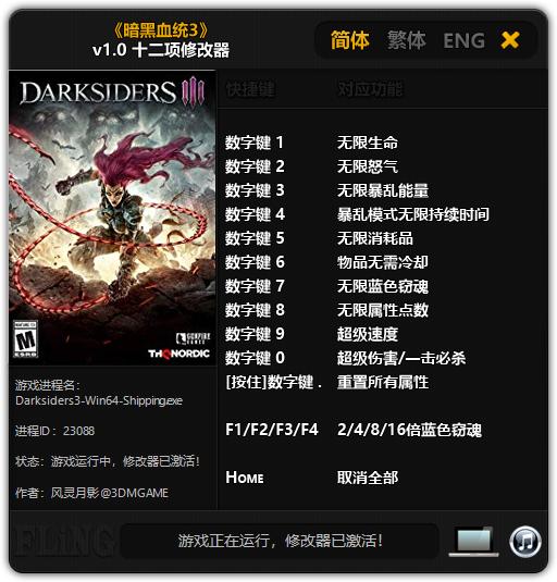 《暗黑血统3》v1.0 十二项修改器[3DM][修正]