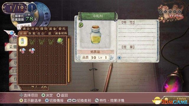 《亚兰德的炼金术士1·2·3 DX》 图文攻略 上手指南及萝乐娜流程试玩解析
