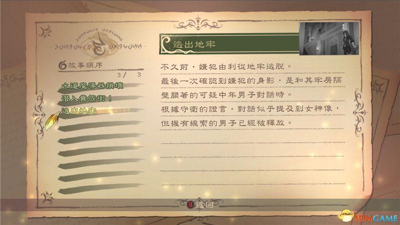 《薄暮传说:终极版》 图文全支线全流程攻略 全流程解密全收集攻略