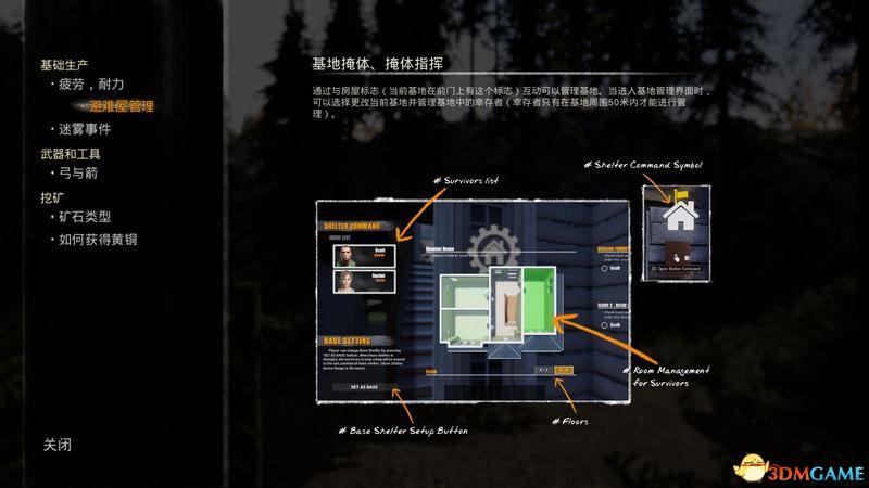 《迷雾生存》  图文攻略  全建筑物品教程玩法技巧生存指南