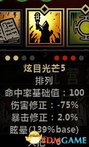 《暗黑地牢》  图文通关流程攻略  家园角色及系统玩法详解