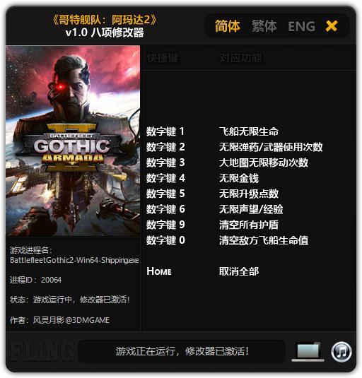 《哥特舰队:阿玛达2》v1.0 八项修改器[3DM]