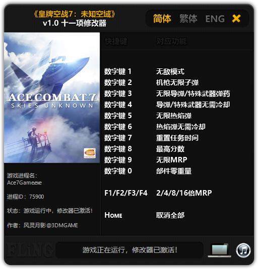 《皇牌空战7:未知空域》v1.0 十一项修改器[3DM]