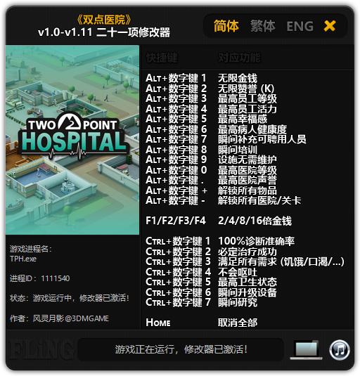《双点医院》v1.0-v1.11 二十一项修改器[3DM]
