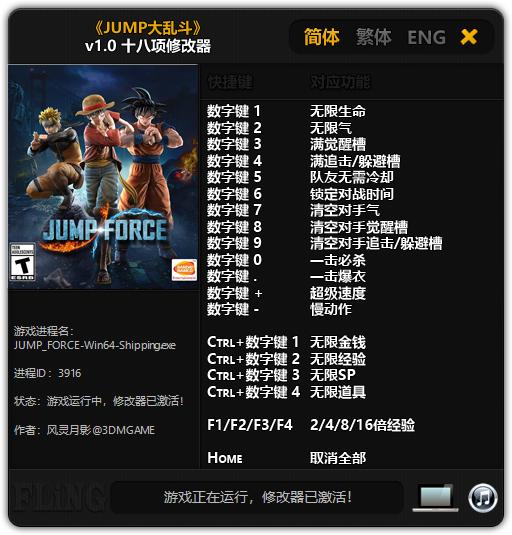 《JUMP大乱斗》v1.0 十八项修改器[3DM]